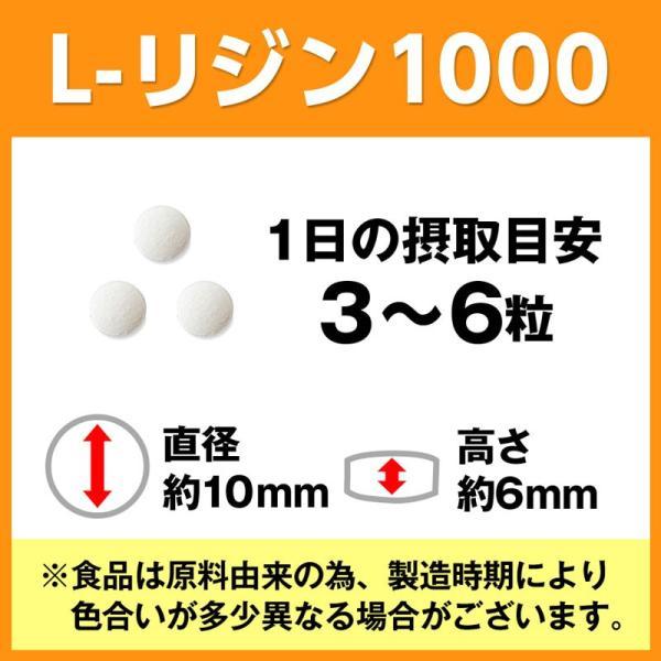 国産 L-リジン1000 1袋/1ヶ月分 L-リジン リジン サプリメント サプリ l−リジン アミノ酸 送料無料  EX プレミアム ゴールド プラス  lリジン ooii 02