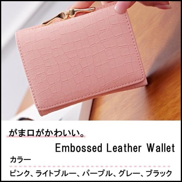 8024e8bda7d1 財布 レディース 三つ折り がま口 ミニ財布 大容量 おしゃれ ミニウォレット クロコ型 ...
