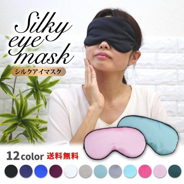 アイマスク 安眠 シルク 遮光 快適 睡眠 大きい 眼精疲労 不眠症 快眠グッズ おしゃれ|ookami