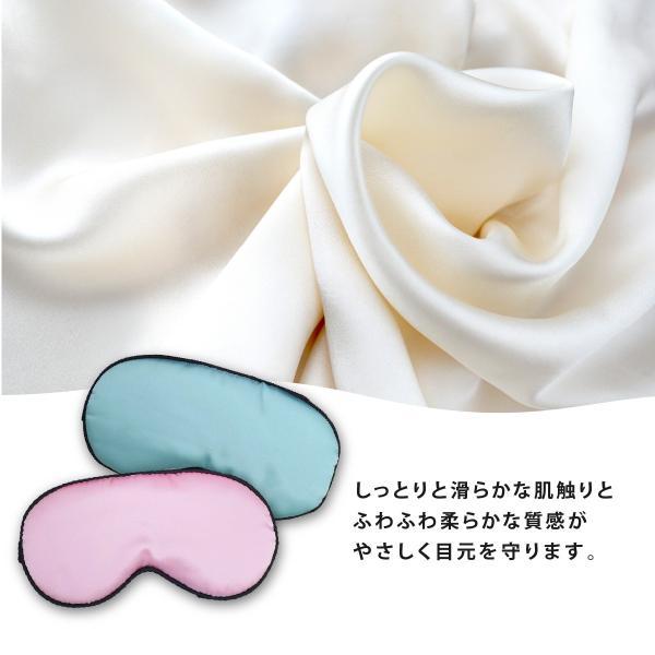 アイマスク 安眠 シルク 遮光 快適 睡眠 大きい 眼精疲労 不眠症 快眠グッズ おしゃれ|ookami|02