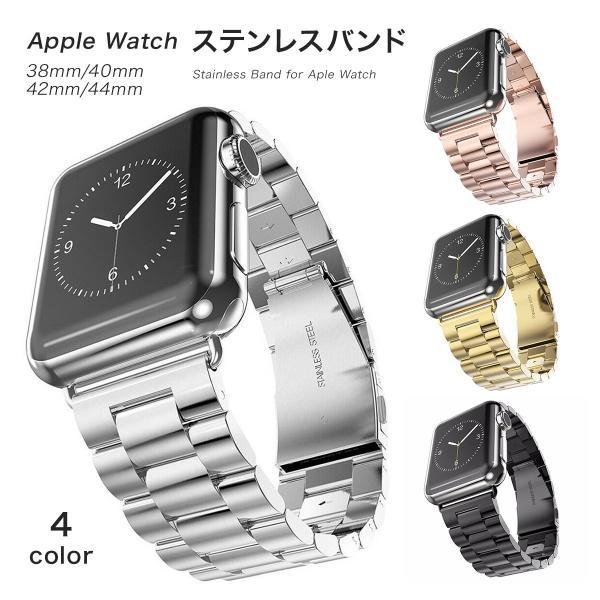 Apple Watch バンド アップルウォッチ バンド ベルト おしゃれ ステンレス seriese4|ookami