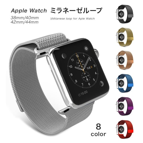 Apple Watch バンド ミラネーゼループ アップルウォッチ バンド ベルト おしゃれ seriese4 ookami