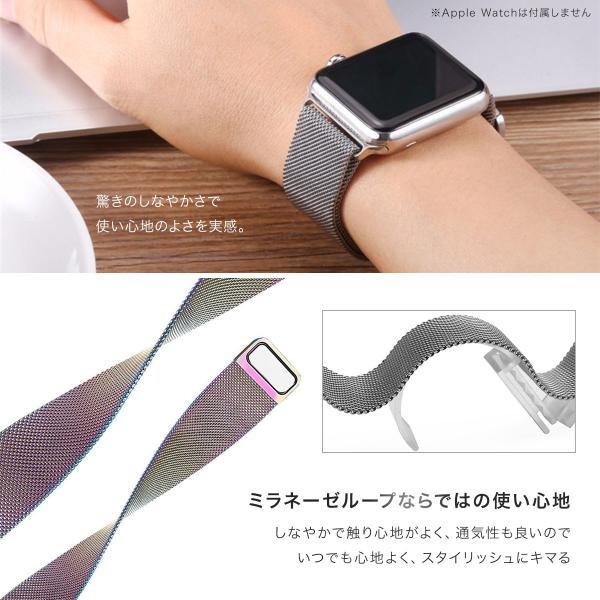 Apple Watch バンド ミラネーゼループ アップルウォッチ バンド ベルト おしゃれ seriese4 ookami 05
