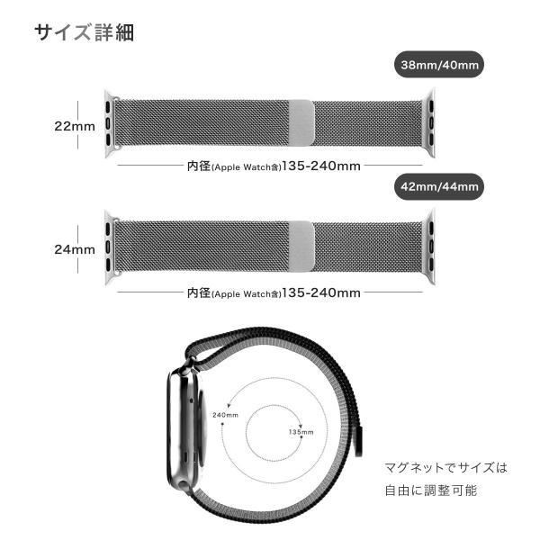 Apple Watch バンド ミラネーゼループ アップルウォッチ バンド ベルト おしゃれ seriese4 ookami 08
