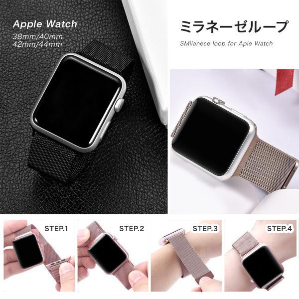 Apple Watch バンド ミラネーゼループ アップルウォッチ バンド ベルト おしゃれ seriese4 ookami 10