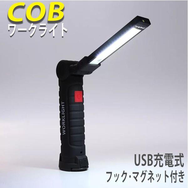 ワークライト LED 充電式 デスクライト COB 車 充電 作業灯 led作業灯 デスクライト マグネット フック付き