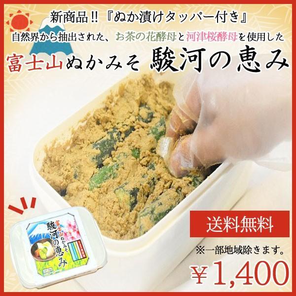 ぬか床 新商品「富士山ぬかみそ 駿河の恵み」 1kg|ookawa-syokuhin01