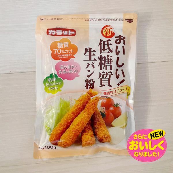 おいしい低糖質 生パン粉  100g  3袋セット 糖質70%カット ookawa-syokuhin01