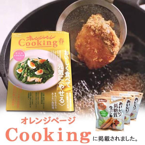 おいしい低糖質 生パン粉  100g  3袋セット 糖質70%カット ookawa-syokuhin01 10