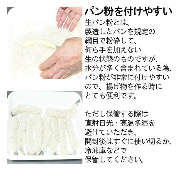 おいしい低糖質 生パン粉3袋セット 糖質70%カット|ookawa-syokuhin01|06