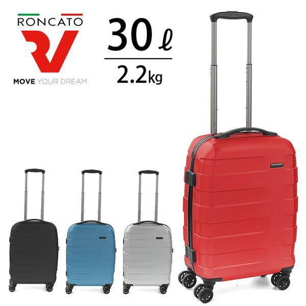 今だけ!スーツケースベルトプレゼント! ロンカート RONCATO スーツケース 30L RV-18 アールブイ・エイティーン 5803 ラッピング不可