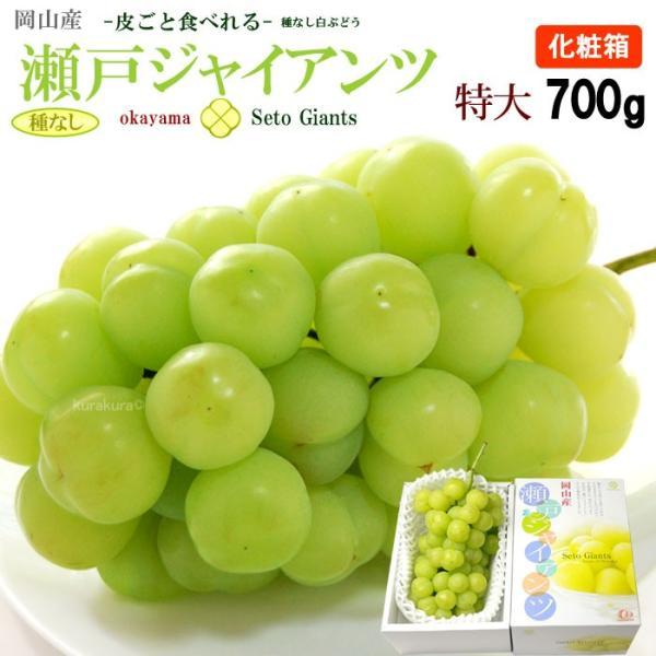 瀬戸ジャイアンツ(1房/800g-1kg)岡山産 種無し 皮ごとブドウ 送料無料