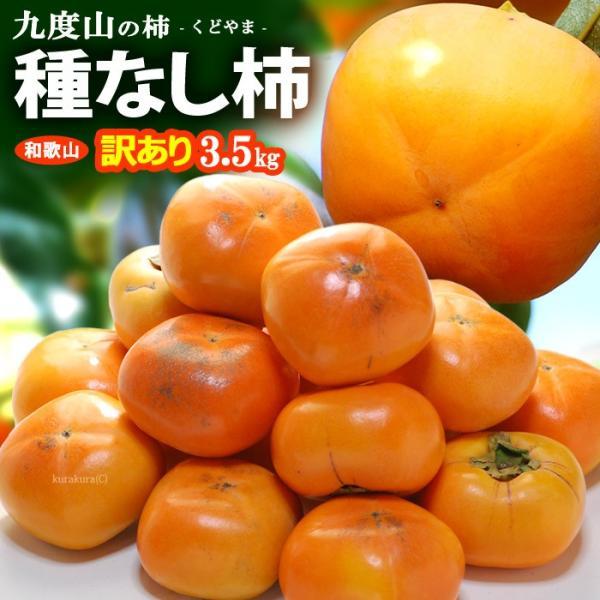 訳あり種なし柿(約3.5kg)和歌山九度山産 ご家庭用 柿 送料無料