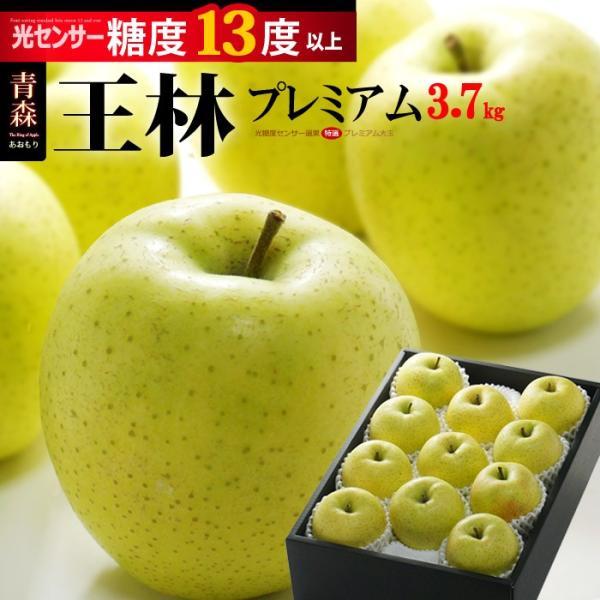 王林プレミアム13(約3.7kg)青森産 リンゴ 林檎 りんご 送料無料