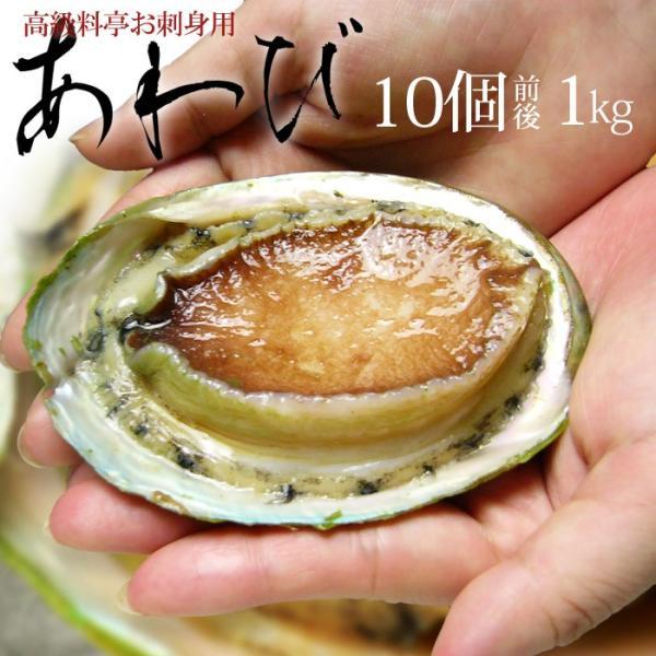 活〆冷凍あわび(1kg)タスマニア産 生食用 刺身 アワビ 鮑