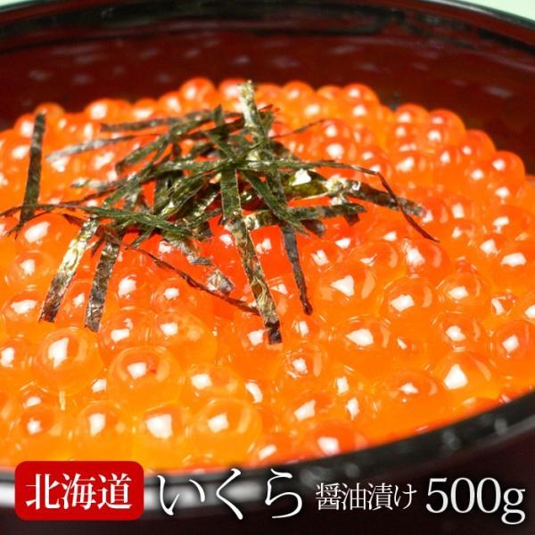 いくら醤油漬け(500g)北海道産 大粒 高級 イクラ いくら 魚卵 鮭