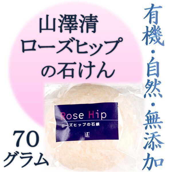 山澤清 ローズヒップの石けん 70g