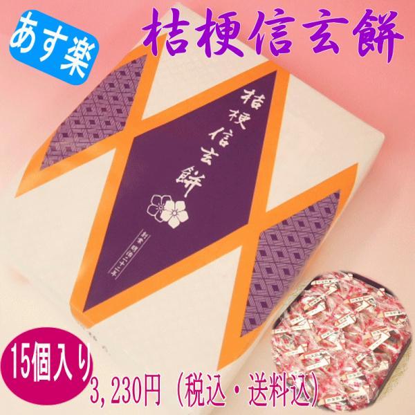 【送料無料】桔梗信玄餅15個入り 内祝 お祝い返し