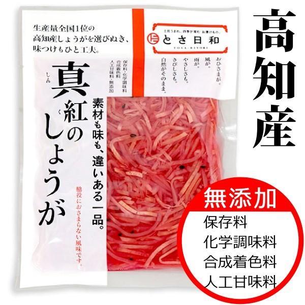 真紅のしょうが ( 高知しょうが ) 55g袋入り  国産 紅生姜 紅しょうが