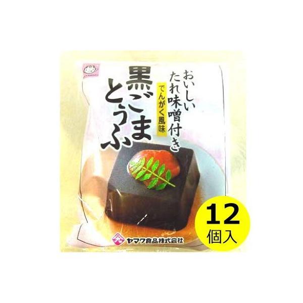 黒ごま豆腐 たれ味噌付き(でんがく風味)×12袋  送料無料 和風 惣菜 惣菜 少量 非常食 長期保存 個食 まとめ買い