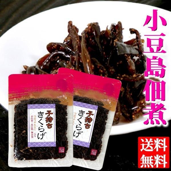 小豆島 醤の郷 子持ちきくらげ 佃煮 70g×2袋 送料無料 メール便 ご飯のお供 たらこ きくらげ
