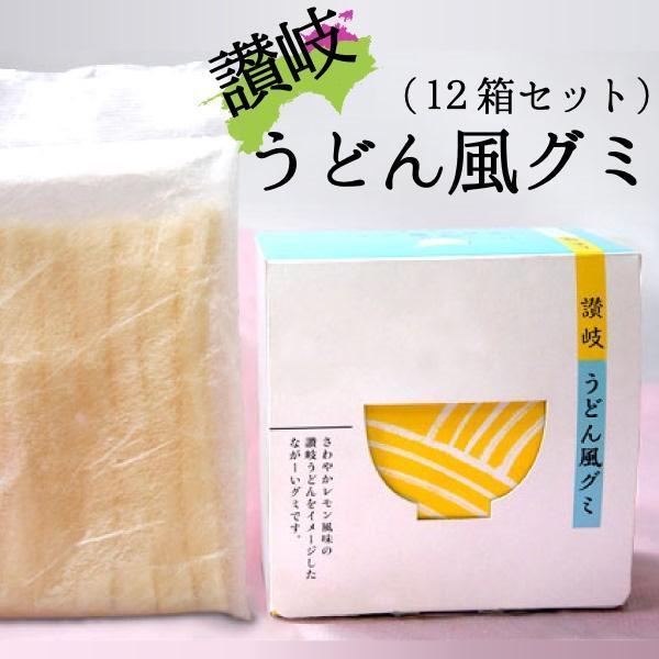 送料無料 讃岐うどん風グミ ( うどん グミ ) 60gパッケージ入り×12箱 まとめ買い バレンタインデー ホワイトデー