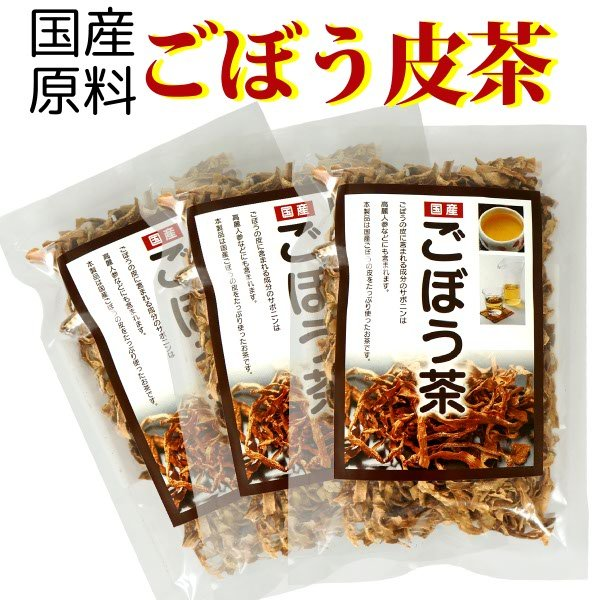国産ごぼう茶 15g×3袋 メール便 送料無料  ( ダイエット茶 訳あり 特価 ) oomoriya
