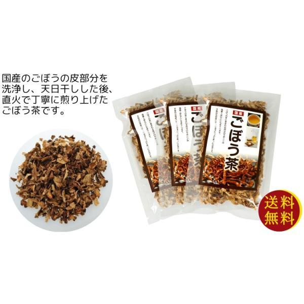 国産ごぼう茶 15g×3袋 メール便 送料無料  ( ダイエット茶 訳あり 特価 ) oomoriya 02
