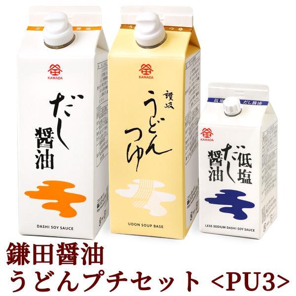 鎌田醤油うどんプチセット ( だし醤油・うどんつゆ・低塩だし醤油 ) PU3