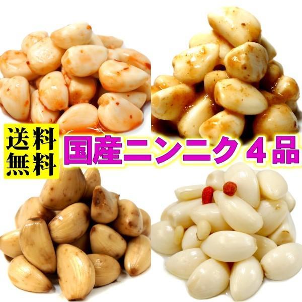 国産 にんにく 漬物 4品セット ( 梅肉 ・ キムチ ・ 薬膳 ・ たまり ) 各100g×4 送料無料 メール便 ニンニク