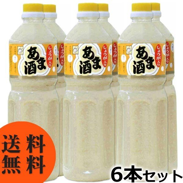 甘酒 あま酒 しょうが入り 1L×6本 送料無料 米麹 ノンアルコール 砂糖不使用 ストレートタイプ 生姜入り ペットボトル