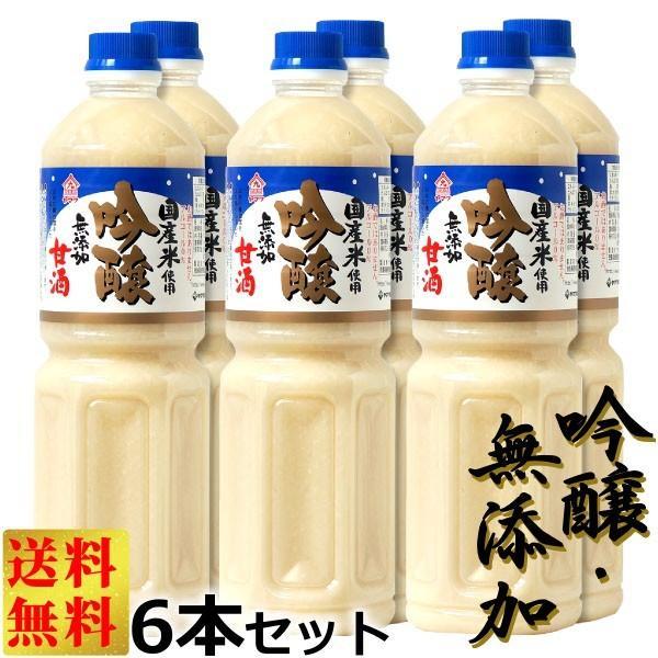 無添加 吟醸 あま酒 甘酒 1L×6本 送料無料 米麹 ノンアルコール 砂糖不使用 ストレートタイプ ペットボトル