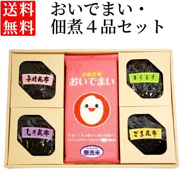 おいでまい・つくだ煮セットA  香川県産米 おいでまい 300g×2袋 子持ち昆布 きくらげ しそ昆布 ごま昆布 佃煮 つくだに 送料無料 進物 ギフト|oomoriya