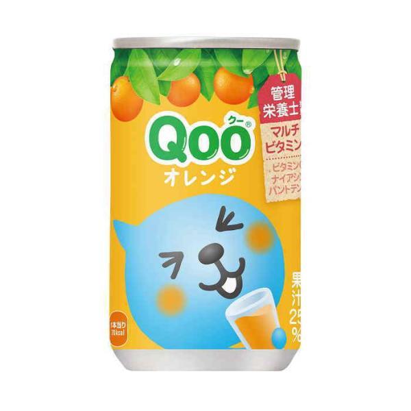 ミニッツメイド クー みかん 缶 160g 30本×1ケース ミカン コカコーラ コカ・コーラ 直送 ポイント消化