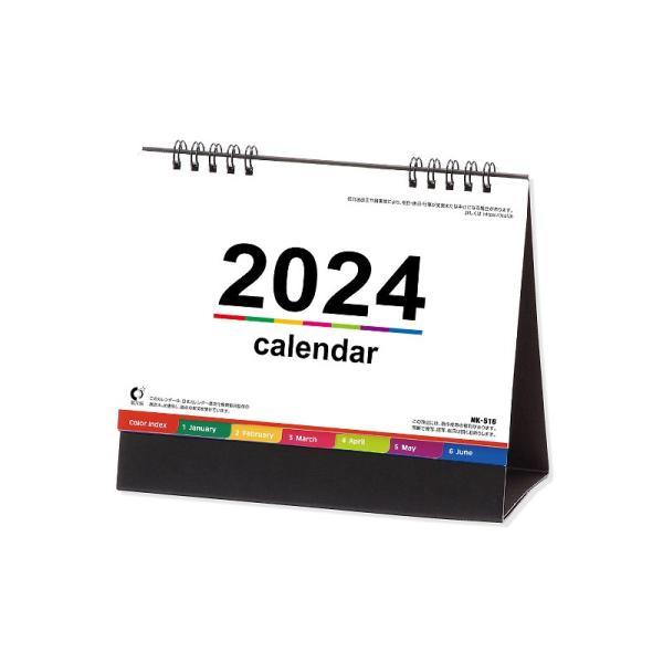 【名入れ100冊】 カレンダー 2022年 令和4年 卓上 カラーインデックス NK-516 名入れ 送料無料 社名 団体名 印刷 挨拶 御年賀 イベント