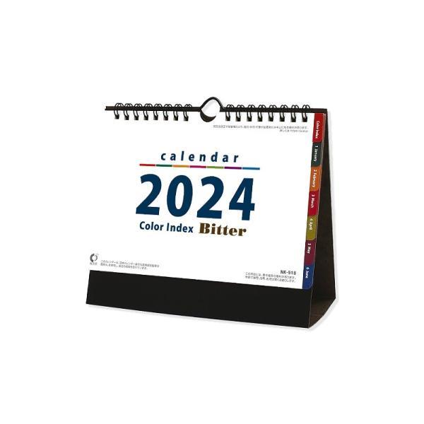 【名入れ100冊】 カレンダー 2022年 令和4年 卓上 カラーインデックス・ビター NK-518 名入れ 送料無料 社名 団体名 印刷 挨拶 御年賀 イベント
