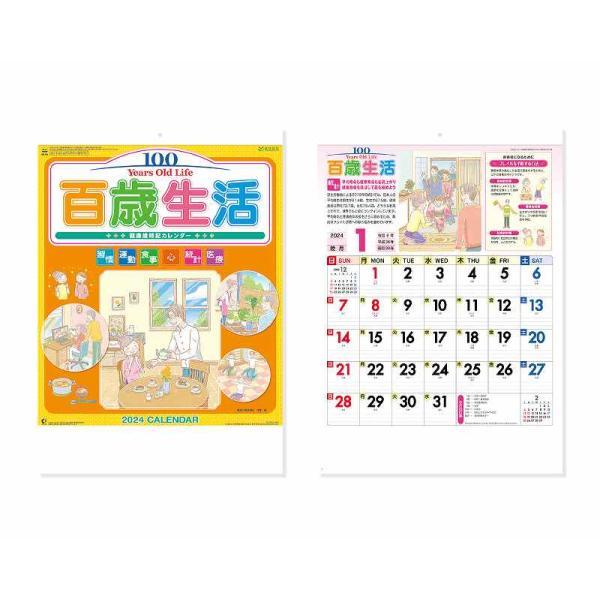【名入れ50冊】 カレンダー 2022年 令和4年 壁掛け 百歳生活 健康歳時記カレンダー NK-63 名入れ 月めくり 月表 送料無料 社名 団体名 印刷 小ロット