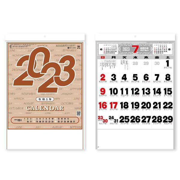【名入れ50冊】 カレンダー 2022年 令和4年 壁掛け 文字月表 SG-130 名入れ 月めくり 月表 送料無料 社名 団体名 印刷 小ロット