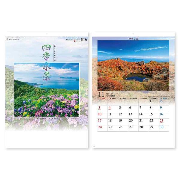 【名入れ50冊】 カレンダー 2022年 令和4年 壁掛け 四季水景 SG-294 名入れ 月めくり 月表 送料無料 社名 団体名 印刷 小ロット
