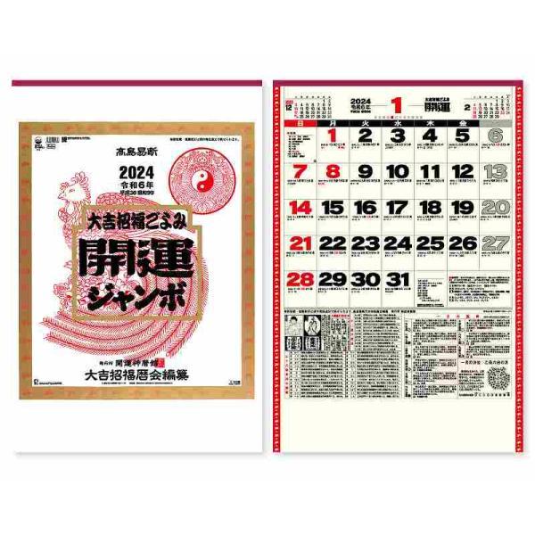 【名入れ50冊】 カレンダー 2022年 令和4年 壁掛け 開運ジャンボ(年間開運暦付) TD-613 名入れ 月めくり 月表 送料無料 社名 団体名 印刷 小ロット
