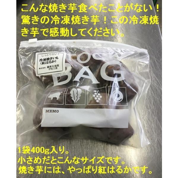 【増産100袋限定】この冷凍焼き芋で感動してください。こんな焼き芋食べたことない! あなたを笑顔&元気にする冷凍焼き芋(紅はるか)400g 家庭用  |oomugiya-isakoubou|05