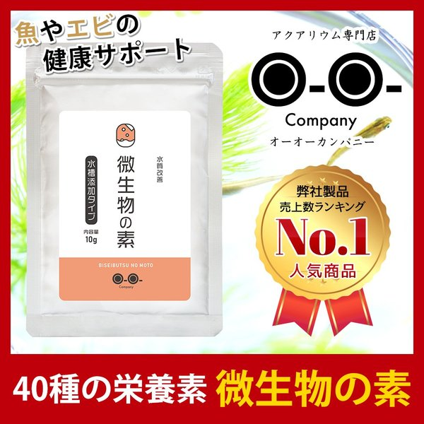 o-o-カンパニー【オーオーカンパニー】微生物の素 10g【稚エビ、メダカ稚魚餌】|ooo