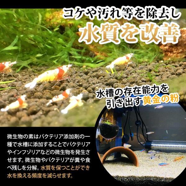o-o-カンパニー【オーオーカンパニー】微生物の素 10g【稚エビ、メダカ稚魚餌】|ooo|03