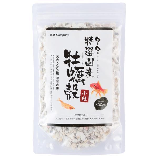 メダカ金魚牡蠣殻小粒400cc水質浄化特選国産水槽Ph