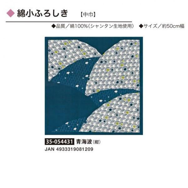 綿小ふろしき (50×50cm) 風呂敷/中巾 青海波