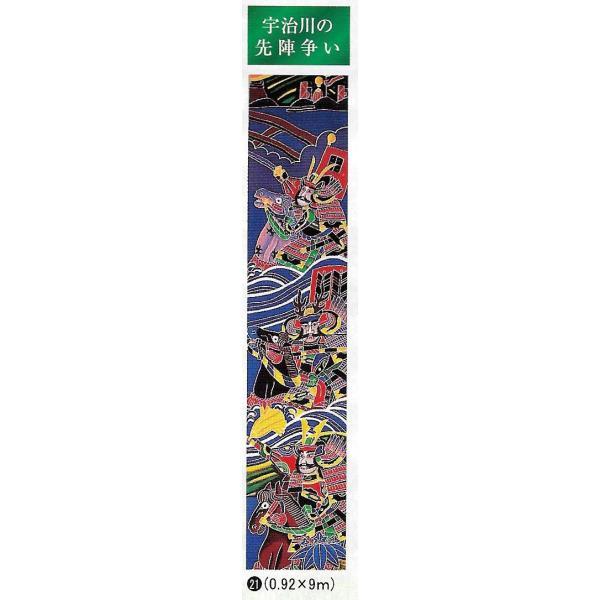 かなめ染め武者絵織 ・(宇治川の先陣争い) No.21 0.92×9m oooka529