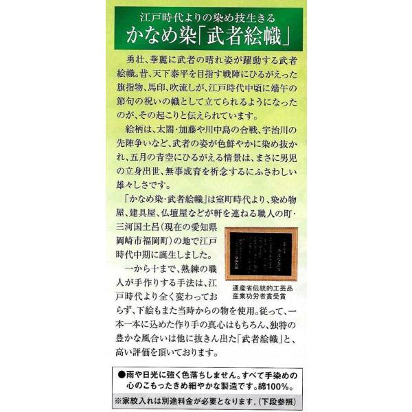 かなめ染め武者絵織 ・(宇治川の先陣争い) No.21 0.92×9m oooka529 02