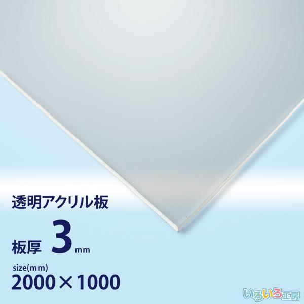 アクリル板3mm透明1000x2000 mm