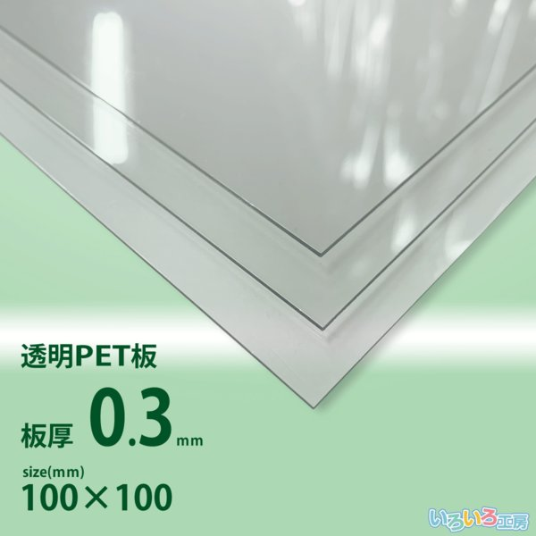 PET0.3mm厚 W100xH100[mm]|ooosupply
