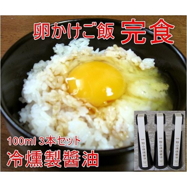 燻製醤油3本セット 卵かけご飯やステーキに 館山燻煙醤油(千葉県優良県産品)|oosawakunsei
